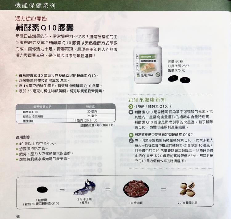 紐崔萊營養保健食品種目錄,守護全家人的健康